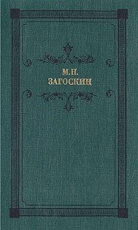 Аскольдова могила: романы, повести