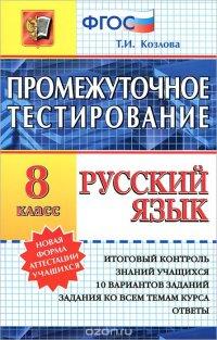 Русский язык. Промежуточное тестирование. 8 класс