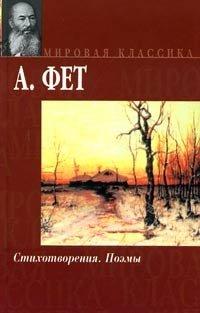 А. Фет. Стихотворения. Поэмы