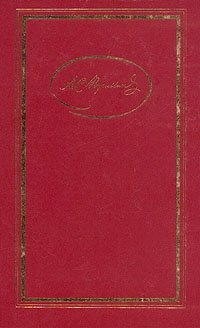 А. С. Пушкин. Собрание сочинений в трех томах. Том 3