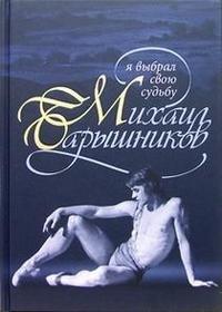 Михаил Барышников. Я выбрал свою судьбу