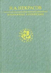 Н. А. Некрасов. Избранные сочинения