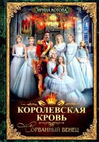 Королевская кровь. Сорванный венец, Ирина Котова