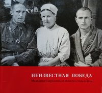 Неизвестная война: медицина Свердловской области в годы войны