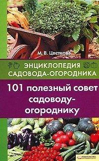 101 полезный совет садоводу-огороднику
