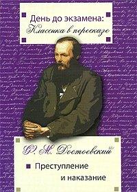 Ф. М. Достоевский. Преступление и наказание