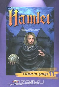 Hamlet: A Reader for Spotlight 11 / Гамлет. Книга для чтения. 11 класс