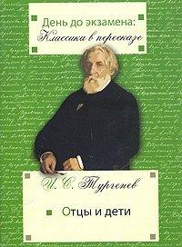 И. С. Тургенев. Отцы и дети