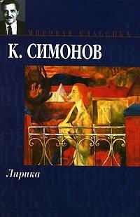 К. Симонов. Лирика