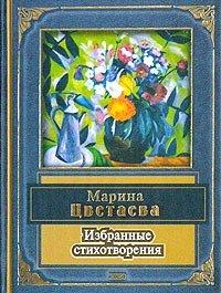 Марина Цветаева. Избранные стихотворения