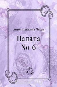 Палата No 6