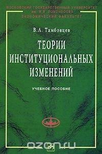Теории институциональных изменений, В. Л. Тамбовцев