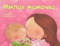 Милая мамочка