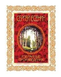 Сергей Есенин. Избранные произведения