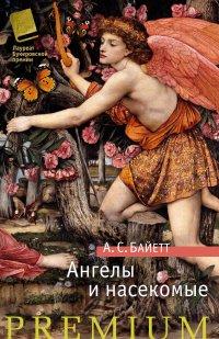 Ангелы и насекомые (сборник)