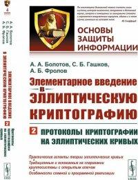Элементарное введение в эллиптическую криптографию. Книга 2. Протоколы криптографии на эллиптических кривых