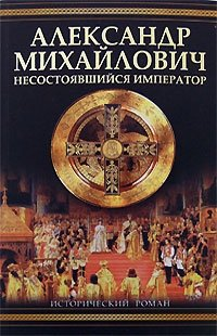 Александр Михайлович. Несостоявшийся император