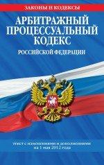 Арбитражный процессуальный кодекс Российской Федерации : текст с изм. и доп. на 1 мая 2012 г