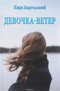 Девочка - ветер, Кира Бартоломей
