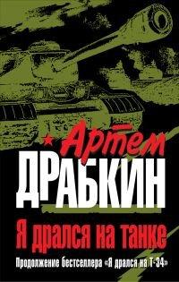 """Я дрался на танке. Продолжение бестселлера """"Я дрался на Т-34"""""""