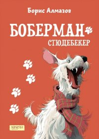 Боберман-стюдебекер, Борис Александрович Алмазов
