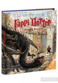 Гаррі Поттер і Келих Вогню. Ілюстроване видання