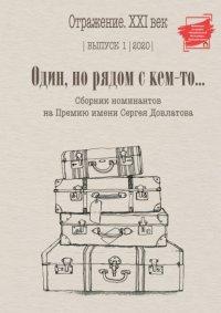 Один, но рядом с кем-то… Сборник номинантов на Премию имени Сергея Довлатова. Выпуск 1