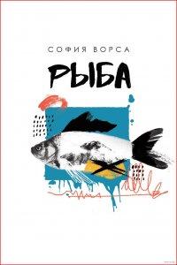 Рыба, София Ворса