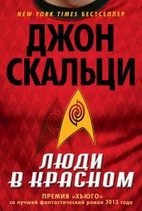 Люди в красном, Джон Скальци