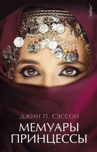 Мемуары принцессы