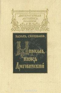 Мирослав, князь Дреговичский