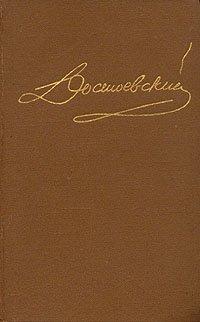 Достоевский. Собрание сочинений в пятнадцати томах. Том 2