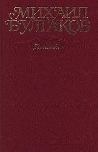 Михаил Булгаков. Собрание сочинений в 10 томах. Том 1. Дьяволиада