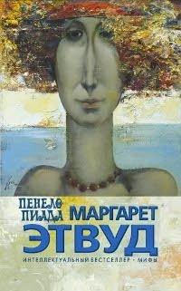 Пенелопиада, Этвуд Маргарет