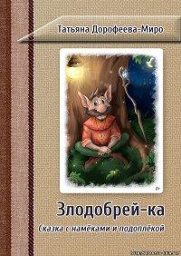 Злодобрей-ка, Татьяна Дорофеева-Миро