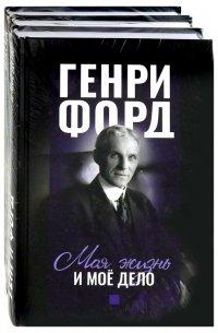 Фордономика: философия бизнеса Генри Форда. Комплект из 3-х книг