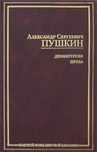 А. С. Пушкин. Драматургия. Проза