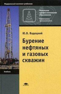 Бурение нефтяных и газовых скважин