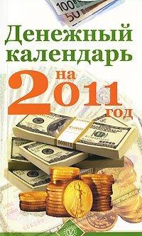 Денежный календарь на 2011 год