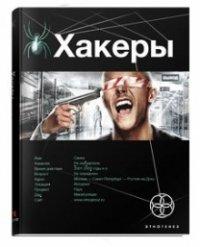 Хакеры. Книга 1. Basic, Александр Чубарьян