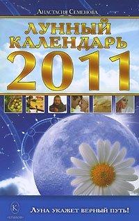 Лунный календарь 2011