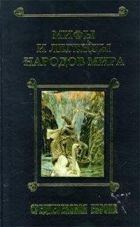Мифы и легенды народов мира. Том 2. Средневековая Европа
