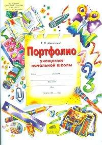 Портфолио учащегося начальной школы. (+ 4 конверта)