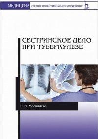 Сестринское дело при туберкулезе