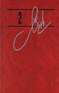 Александр Солженицын. Собрание сочинений в 9 томах. Том 2. В круге первом