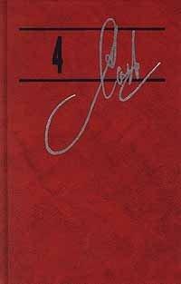 Александр Солженицын. Собрание сочинений в 9 томах. Том 4. Архипелаг ГУЛаг. 1918 - 1956. Части 1 и 2
