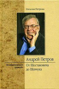 Андрей Петров. От Шостаковича до Шевчука. Из ненаписанного дневника, Наталия Петрова