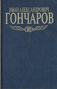 Иван Александрович Гончаров. Собрание сочинений в пяти томах. Том 3, И. А. Гончаров