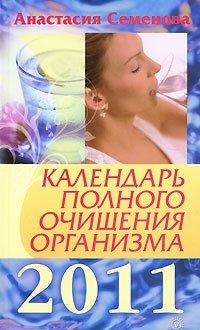 Календарь полного очищения организма на 2011 год