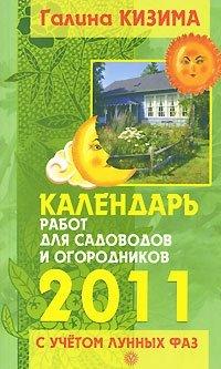 Календарь работ для садоводов и огородников на 2011 год с учетом лунных фаз